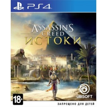 Assassin's Creed: Истоки (Origins) (PS4)