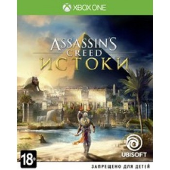 Assassin's Creed: Истоки (Origins) (Xbox ONE)